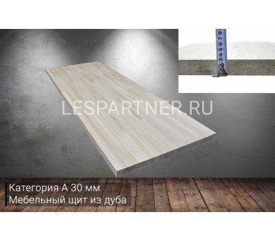 Мебельный щит из дуба категория А 30x500x1500мм