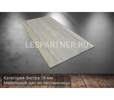 Мебельный щит из лиственницы категория Э 18x300x2000мм