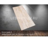 Мебельный щит из березы категория А «пестрый» 18x600x3000мм