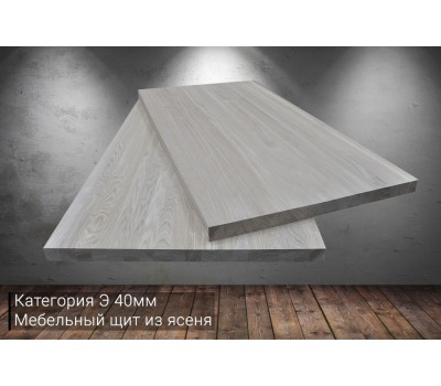 Мебельный щит из ясеня категория Э 40x1200x2600мм